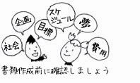 さぽちゃんとらんちゃんが書類作成の前に確認しておきたいこととして、社会、企画、目標、スケジュール、夢、費用をあげています。