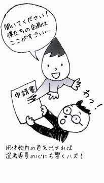 さぽちゃんが団体独自の色を出すことで選考委員の心にも響くことを説明しています。