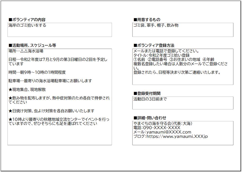 【見本】ボランティア登録カード(中面)