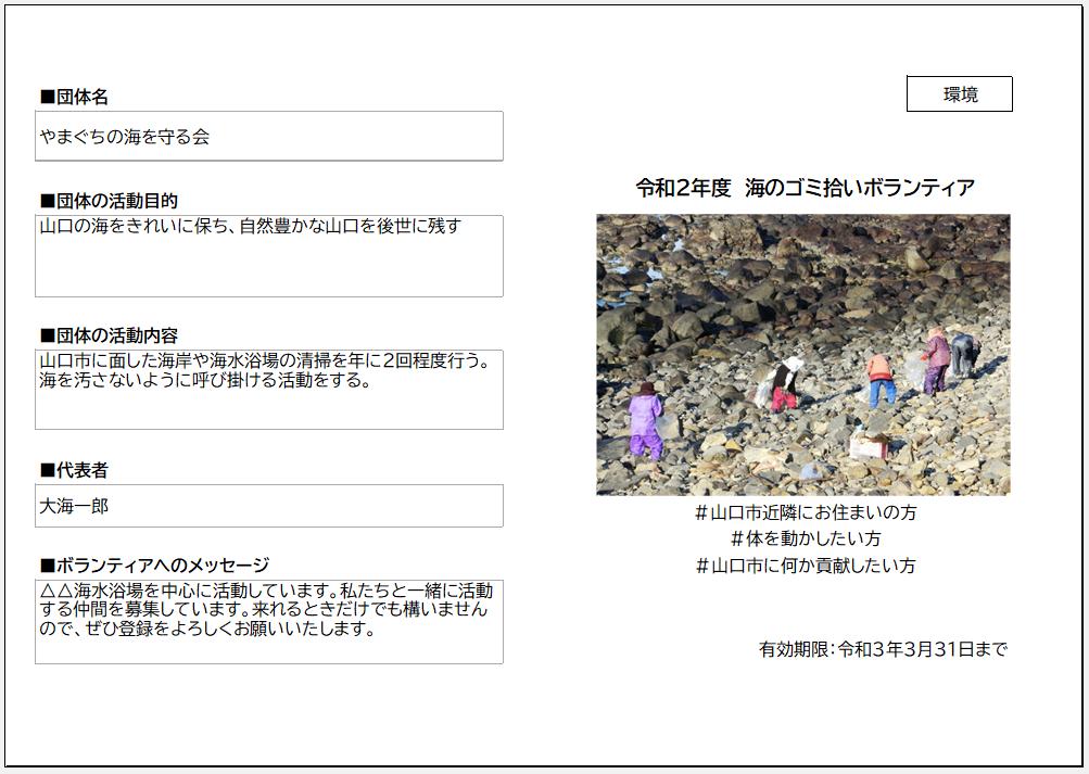【見本】ボランティア登録カード(表紙)